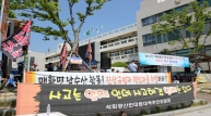 """매화면 주민들, """"남수산 함몰은 지질현상"""" 용역 결과에 '분노'"""
