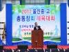 울진중·고등학교 총동창회 체육대회 '성료'