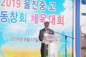 2019 울진중·고등학교 총동창회 체육대회 '성료'