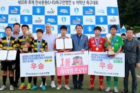 제55회 추계 한국중등(U-15) 축구연맹전 성료!!