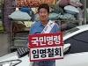 강석호 의원, 조국 장관 사퇴 촉구 1인 시위 돌입