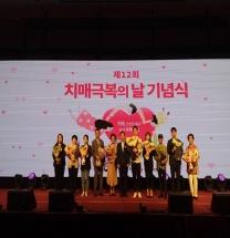 """제 12회 치매극복의 날"""" 울진군 치매파트너 박은희, 전국 최우수상 수상!"""