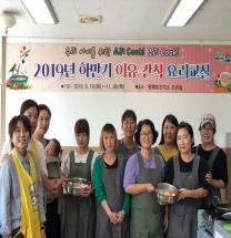 우리 가족 건강 레시피 하반기. 이유·간식 요리교실 운영