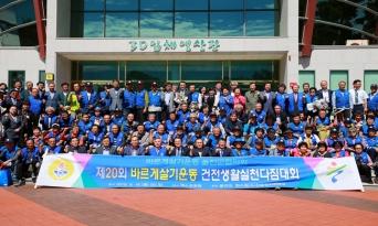 '제20회 바르게살기운동 건전생활실천다짐대회' 개최