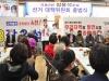 무소속 장윤석 후보, 선대위 출범
