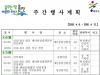 울진군 주간행사계획(4.6 ~ 4.12)
