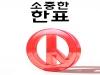 제21대 총선, 영주·영양·봉화·울진 선거인수 '17만8천706명' 확정