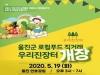 2020 울진군 로컬푸드 직거래 「우리진장터」 개장