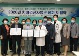 울진군 치매조기검진 활성화 위한 협약식