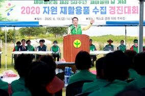 울진군, 「새마을운동 제창 50주년 기념 2020 자원재활용품 수집 경진대회」 개최