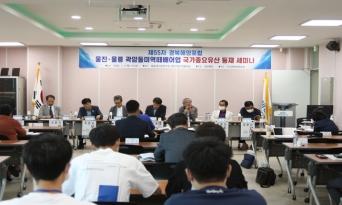 (사)경북해양포럼,「울진·울릉 곽암돌미역떼배어업 국가중요유산 등재 세미나」개최