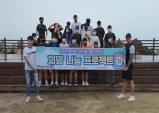 'Team-K' 현내항 태풍 피해 복구작업 도와