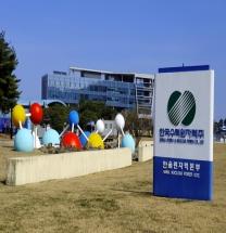 한국수력원자력, 5(을)직급 및 공무직근로자 공개채용