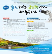 '제8회 울진체험 관광사진 전국공모전' 실시