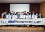 """한울본부, """"1里‧1色 마을공동체기업 육성사업 경진대회"""" 개최"""