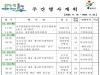 울진군 주간행사계획[11.16 ~ 11.22]