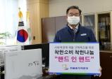 한울본부, '핸드인핸드' 캠페인 동참