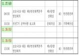 울진군 주간행사계획[11.23~11.29]