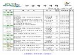 울진군주간행사계획[2020. 11. 9 ~ 11. 15]