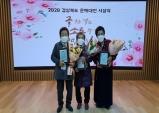 울진군 등불교실 학습자, 경북 성인문해시화전 특별상·장려상 수상!