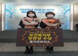 울진군보건소, 아토피·천식 예방관리사업 보건복지부장관상 수상