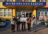 후포동부초 [고맙습니다, 필수노동자] 캠페인 동참