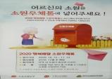 울진군노인복지관 '2020 행복배달 소원우체통 운영사업'실시