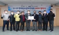 울진군-KBSA, 전국 유소년·여자 야구대회 협약