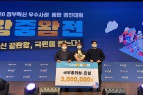 한국수력원자력, 정부혁신 우수사례 국무총리상 수상