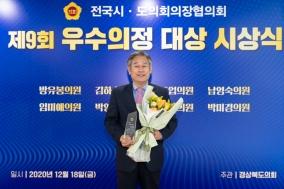 경북도의회 방유봉 의원, 제9회 우수의정대상 수상