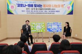 부구중학교, 2020 독서교육 활성화 유공 최우수교 선정