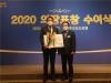 민주평통 장복중 간사, 민주평통 의장표창 수상