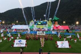 울진군, 경북도민체전 2021년 → 2023년 개최 연기 결정