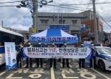 울진署, 올바른 ‵112신고 방법‵홍보 캠페인
