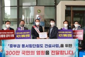 300만 국민 염원 '중부권 동서횡단철도 건설' 서명부 국토교통부 제출