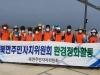 북면주민자치위원회, 나곡해수욕장 개장 대비 환경정화 활동 실시