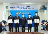 울진해경,' 제68주년 해양경찰의 날 '기념 행사 가져