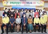 원예심리상담사 자격증반 수료식 개최
