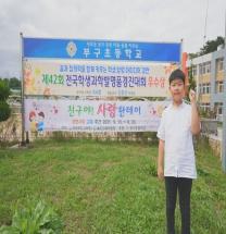 부구초등학교, 제42회 전국학생과학발명품경진대회 우수상 수상