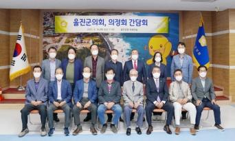 울진군의정회 간담회 개최