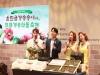 제16회 온라인 울진금강송 송이와 친환경농산물 축제 성황리 마무리