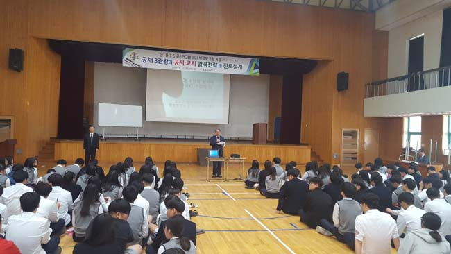울진 출향인사 특강 사진2 (1).jpg