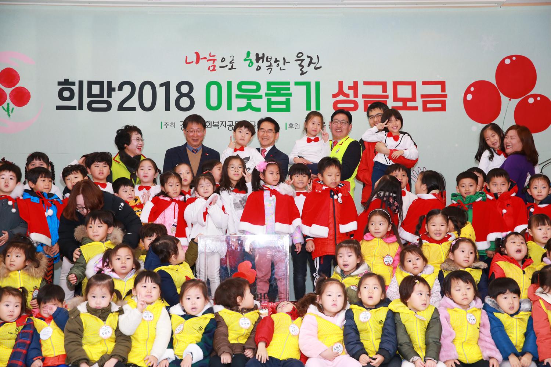 희망2018 이웃돕기 성금모금행사 사진4.JPG