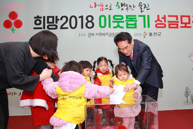 희망2018 이웃돕기 성금모금행사 사진1.jpg