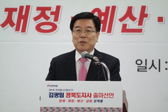 김광림 의원 출마선언.jpg