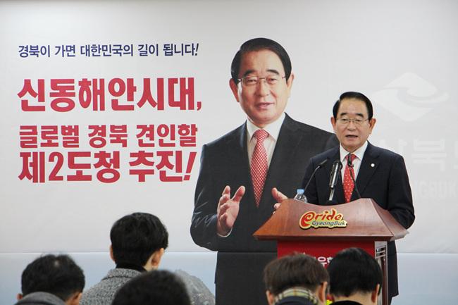 박명재 의원 출마선언.jpg