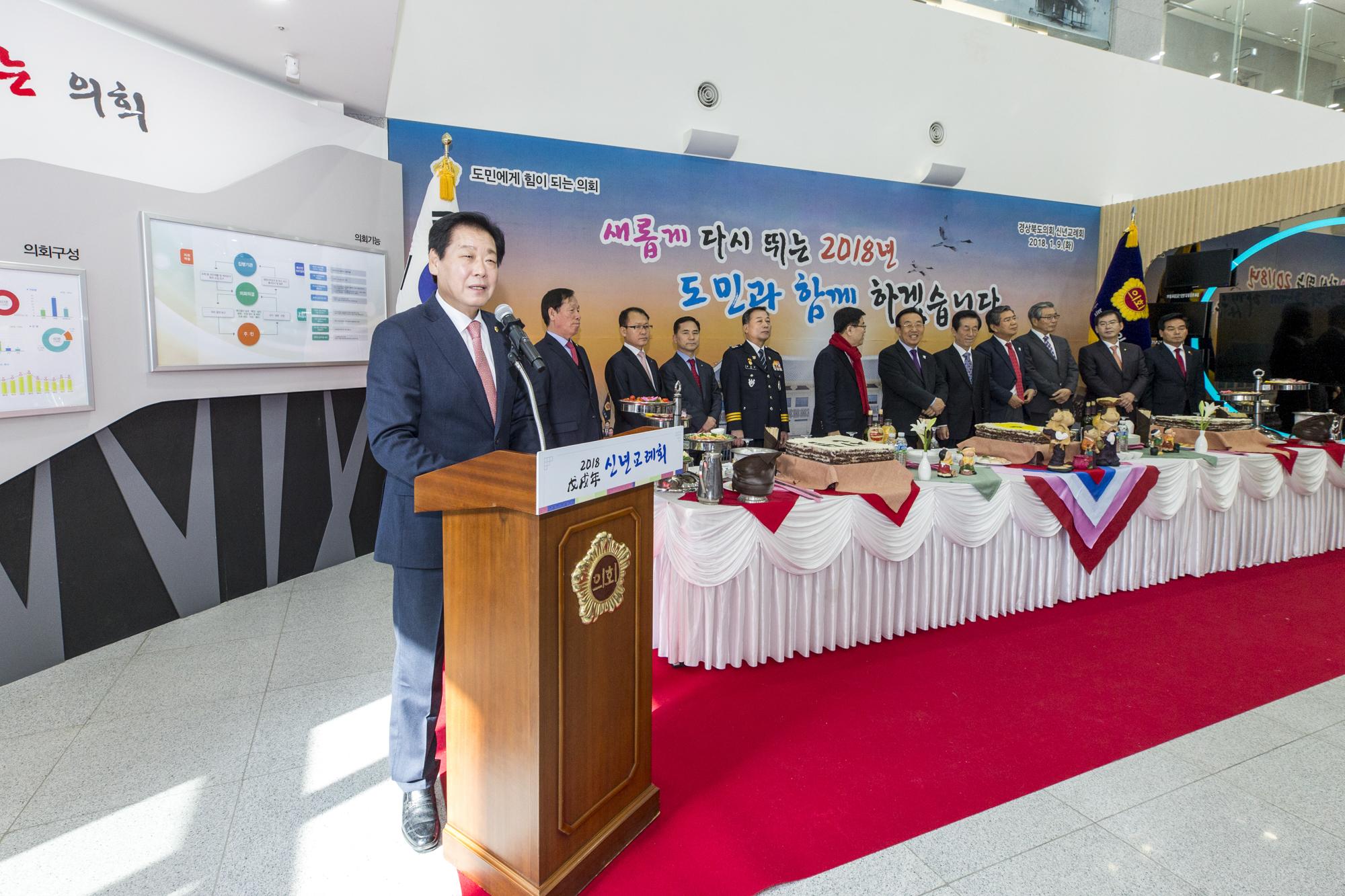 사진1.1-경상북도의회 신년교례회.JPG