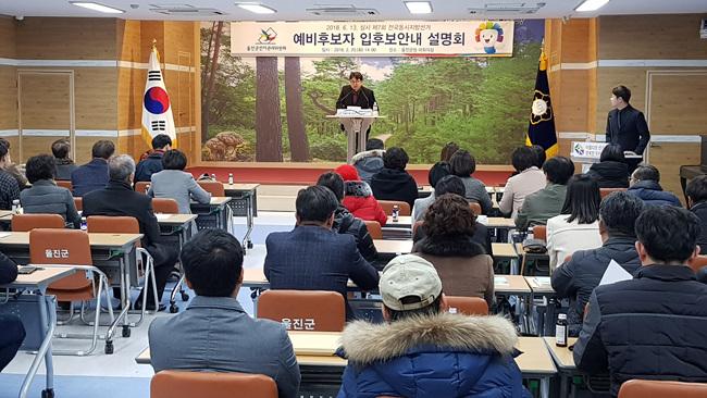 지방선거입후보예정자설명회 (5).jpg