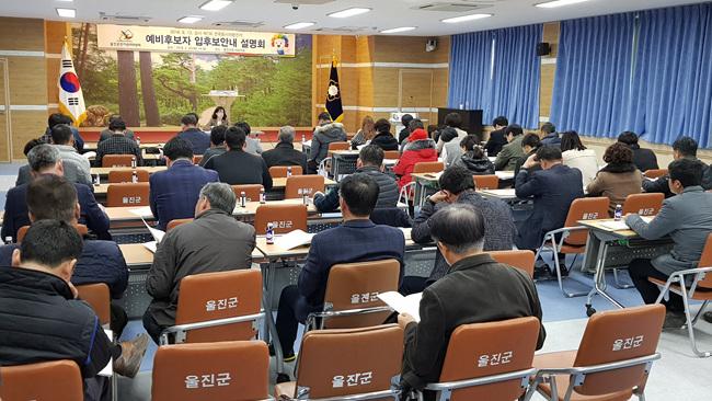 지방선거입후보예정자설명회 (9).jpg