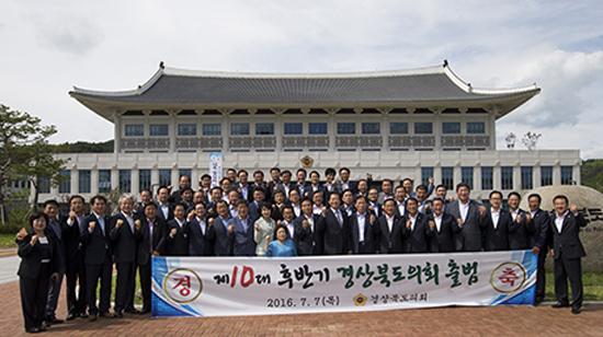 경북도의회.jpg